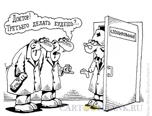 Карикатура: Клонирование, Кийко Игорь