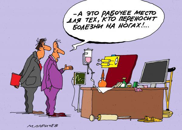 Карикатура: рабочее место, михаил ларичев