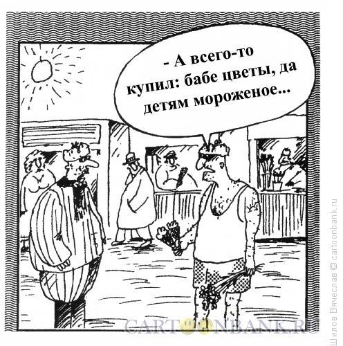 Карикатура: Дороговизна, Шилов Вячеслав
