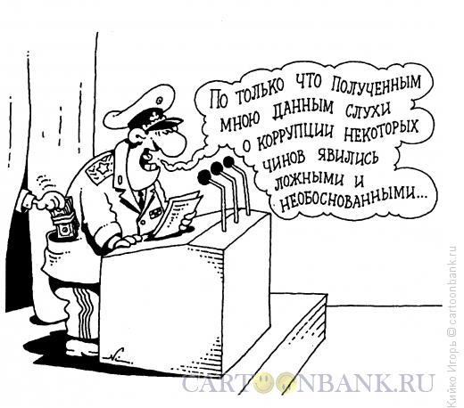 Карикатура: Лицемер, Кийко Игорь