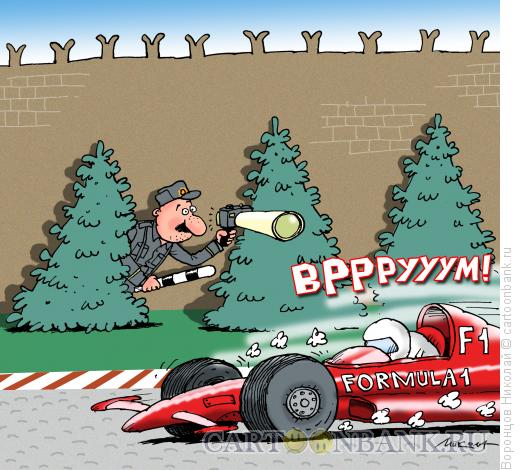 Карикатура: Формула-1, Воронцов Николай