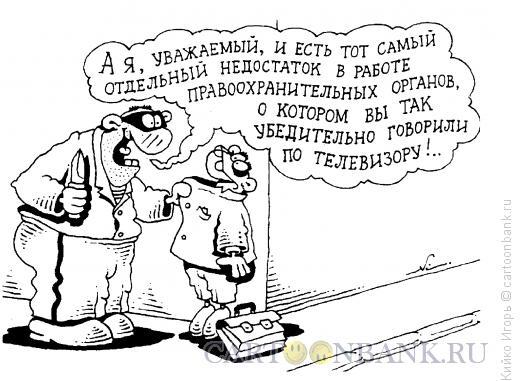 Карикатура: Недостаток, Кийко Игорь