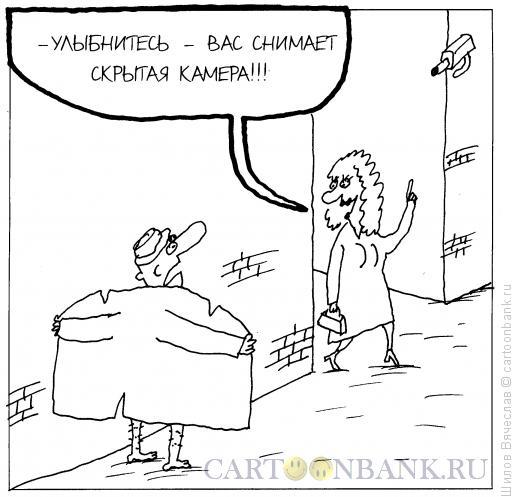 Карикатура: Скрытая камера, Шилов Вячеслав