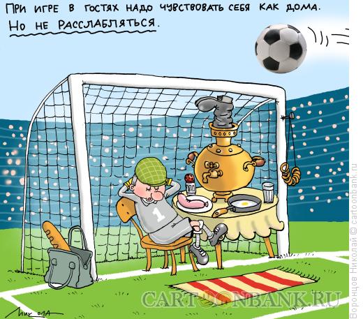 Карикатура: Игра в гостях, Воронцов Николай