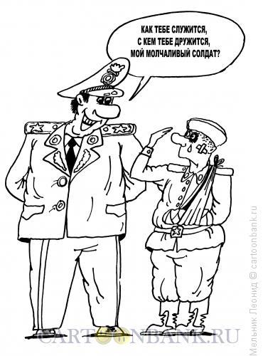 Карикатура: Как тебе служится?, Мельник Леонид