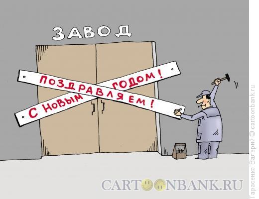 Карикатура: Накануне, Тарасенко Валерий