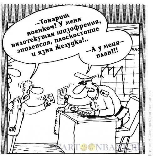 Карикатура: План, Шилов Вячеслав