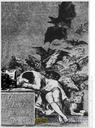 Карикатура: Сон разума, Богорад Виктор