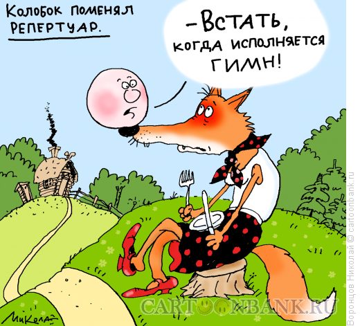 Карикатура: Гимн, Воронцов Николай