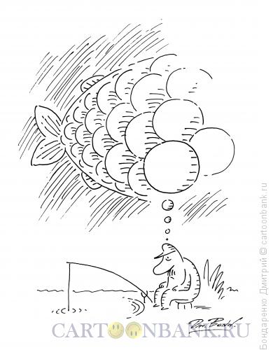 Карикатура: Мысли рыбака, Бондаренко Дмитрий