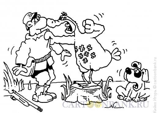 Карикатура: Недовольная утка, Кийко Игорь