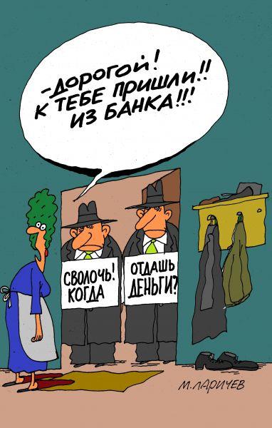 Карикатура: пришли, михаил ларичев