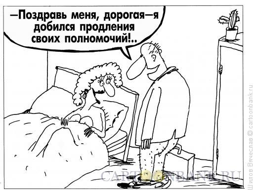 Карикатура: Продление полномочий, Шилов Вячеслав