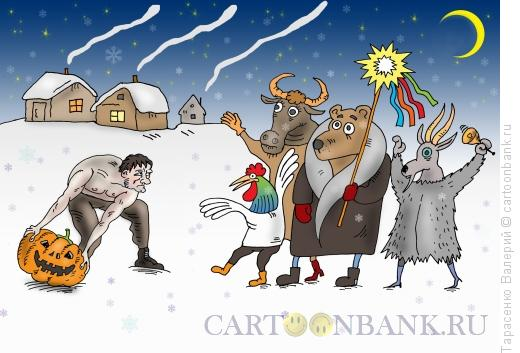 Карикатура: Весело встретим, Тарасенко Валерий