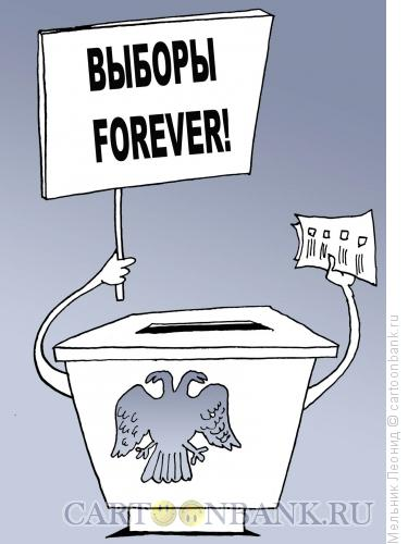 Карикатура: Выборы навсегда, Мельник Леонид