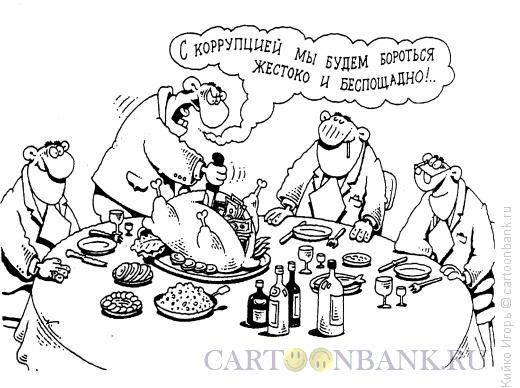 Карикатура: Борцы с коррупцией, Кийко Игорь