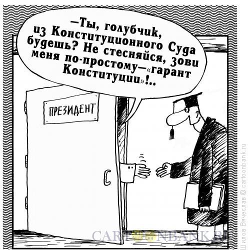 Карикатура: Голубчик, Шилов Вячеслав