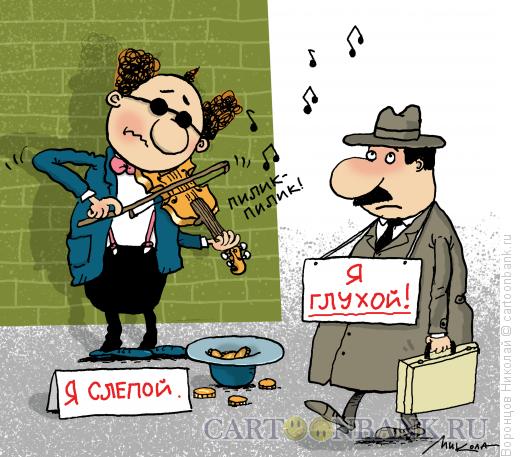 Карикатура: Слепой и глухой, Воронцов Николай