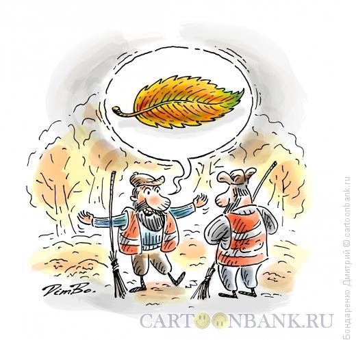 Карикатура: Улов дворника, Бондаренко Дмитрий