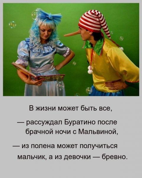 Мем: Бу-ра-ти-но, RF