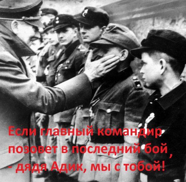 Мем: Дядя Вова, мы с тобой!, Сергей Пр