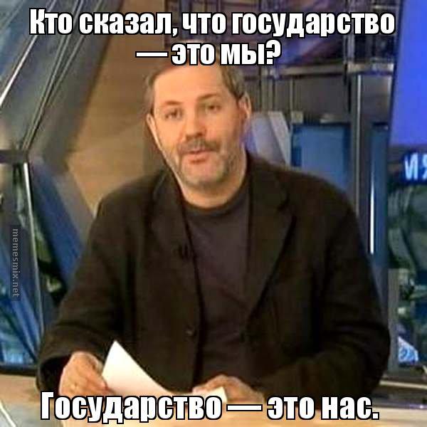 Мем: кто сказал...., RF