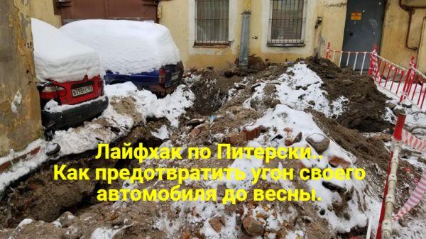 Мем: Лайфхак по Питерски.