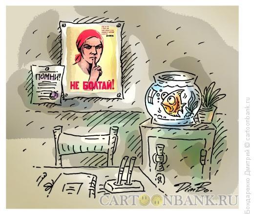 Карикатура: Не болтай!, Бондаренко Дмитрий