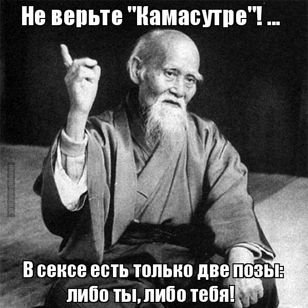 Мем: о камасутре, RF