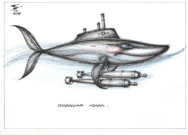 Карикатура: Подводная лодка ., Юрий Косарев