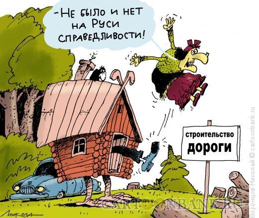 Карикатура: Справедливость на Руси, Воронцов Николай