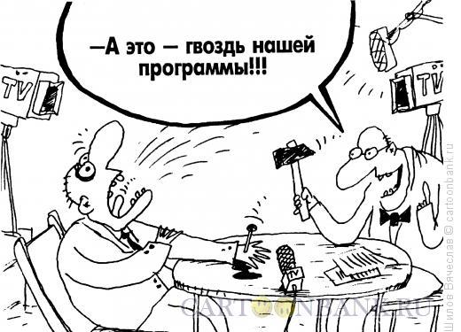 Карикатура: Гвоздь программы, Шилов Вячеслав