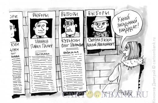 Карикатура: кандидат-загадка, Кононов Дмитрий