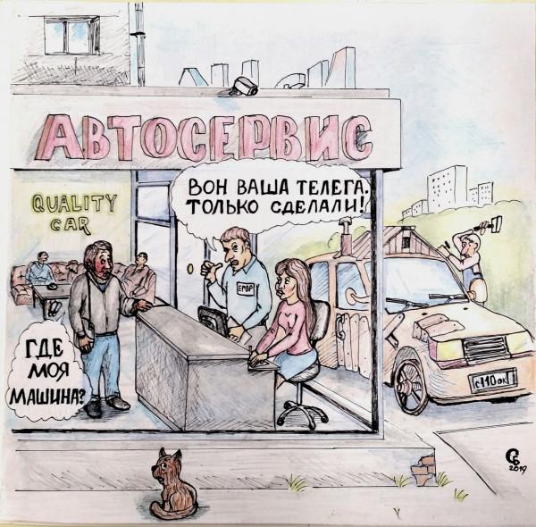 Карикатура: Лучшие мастера, Serrega