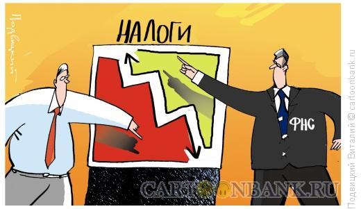Карикатура: Налоги и налогоплательщики, Подвицкий Виталий