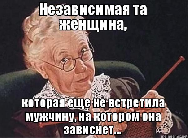 Мем: Независимая, RF