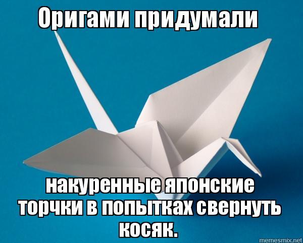Мем: Оригами, RF