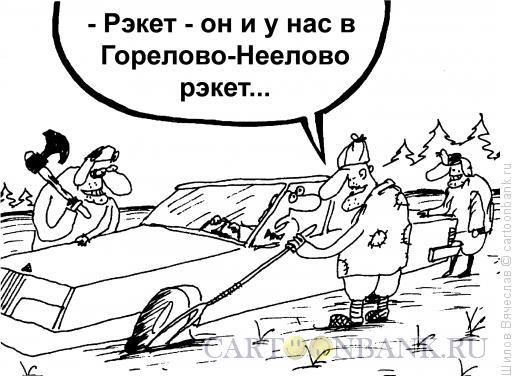 Карикатура: По Некрасову, Шилов Вячеслав