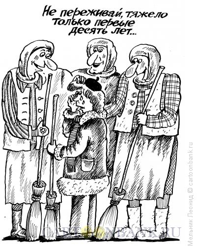 Карикатура: Дворники, Мельник Леонид