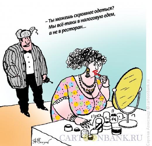 Карикатура: Налоговый этикет, Сергеев Александр
