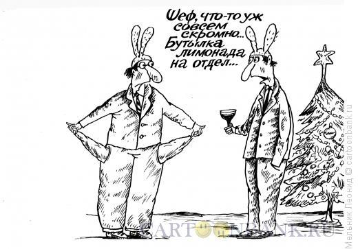 Карикатура: Банкет в очень бедном офисе, Мельник Леонид