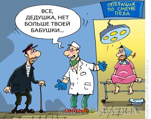Карикатура: дед в трансе, Кокарев Сергей