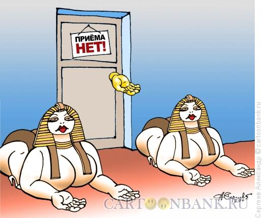Карикатура: Коррупция, Сергеев Александр