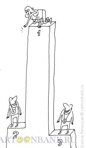 Карикатура: Первое место, Шилов Вячеслав