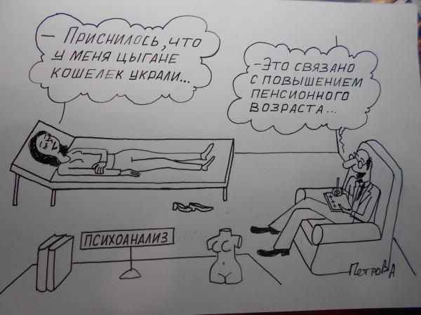 Карикатура: Повышение пенсионного возраста, Петров Александр