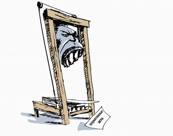 Карикатура: Регуляторная гильотина