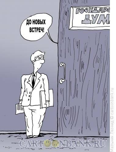 Карикатура: Выперли!.., Мельник Леонид