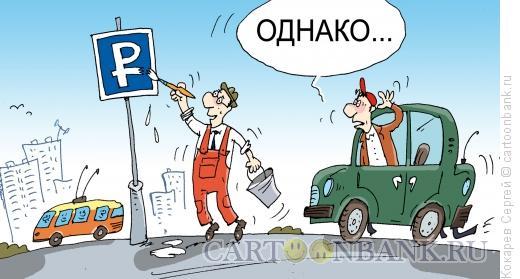 Карикатура: знак, Кокарев Сергей