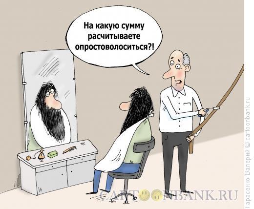 Карикатура: Цирюльня, Тарасенко Валерий