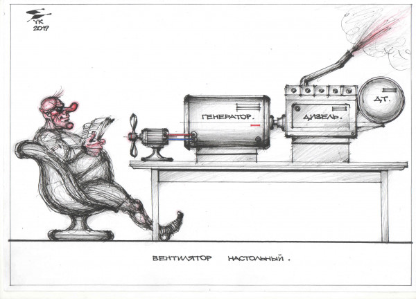 Карикатура: Вентилятор настольный ., Юрий Косарев